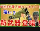 [新武器登場!] ~10/11 Ninja 配信ハイライト~[フォートナイト]