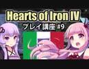 【HoI4初心者向け】ゆかりんと茜ちゃんのHearts of Iron IVプレイ講座 第9回【イタリア】