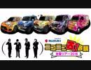 ニコニコカーを「SAにあるものでワードバスケットしながら」愛知県町会議へと届け...