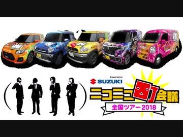 ニコニコカーを「SAにあるものでワードバスケットしながら」愛知県町会議へと届ける男達 part1