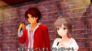 【MMD】赤咲湊くんとささらさんが歌う「別