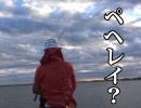 関東おかっぱり釣行② ペヘレイを霞ヶ浦水系で狙ったら…