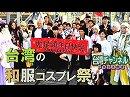 【台湾CH Vol.252】東京五輪台湾正名の国民投票の実施が正式決定 / 台湾の双十節を...