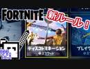 新モード「ディスコドミネーション」で遊んでみました!【FORTNITE PS4】