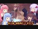 【MH:W】ゆかきり&琴葉姉妹の新大陸調査隊EX Part3.5【VOICEROID実況】