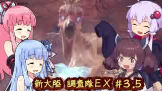【MH:W】ゆかきり&琴葉姉妹の新大陸調査