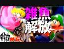 【4人実況】100個の罰ゲームで人格崩壊マリオパーティ #6【スーパーマリオパーティ】