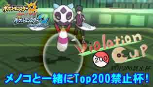 【ポケモンUSM】ユキメノコと一緒にTop200