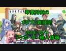 【BBPS4】琴葉姉妹のボダブレ雑談所1 アケボーダー実装情報【ボーダーブレイク】