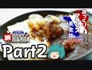 みっくりフランス美食旅ⅡPart2~サクララウンジ~