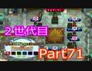 【姉弟実況】2世代目の「ワーネバ2」part71 (議長のお仕事編)