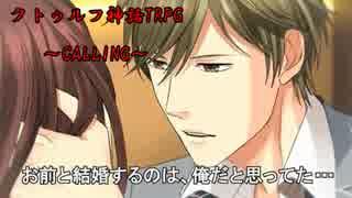 【クトゥルフ神話TRPG】CALLING part8【