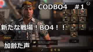 【Call of Duty: Black Ops 4 ♯1】加齢た声でゲームを実況~新たな戦場!BO4!!~