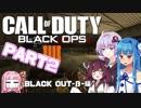 【COD:BO4】茜ちゃんと近未来大戦-BLACK O