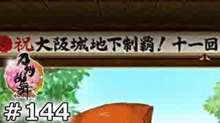 イケメン乱舞!『刀剣乱舞』実況プレイ 1