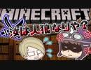 【Minecraft×人狼?】黒くみえるパークスキル芸人が本気出す!part2【実況】