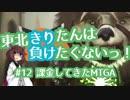 【MTGA】東北きりたんは負けたくないっ!13