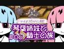 【VOICEROID実況】琴葉姉妹と騎士の旅#06