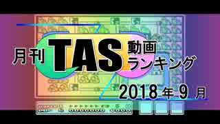 月刊TAS動画ランキング 2018年9月号