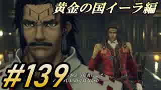 #139 嫁が実況(ゲスト夫)『ゼノブレイド2