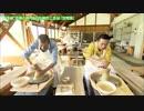 カミナリの「たくみにまなぶ」〜そういえば茨城ばっかだな〜『笠間市②(笠間焼)』(平成30年10月12日放送) 略して『カミいば』