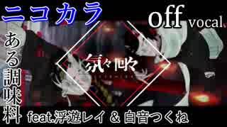 【ニコカラ】氛々囘々【off vocal】