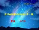 古川由利奈のradioclub.jp#02(おはなし千一夜)
