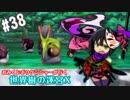 【HEROIC実況】おみくじボウケンシャーが行く世界樹の迷宮X【Part.38】