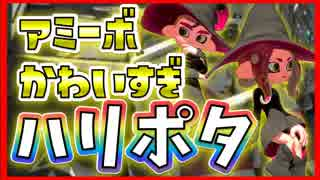 【splatoon2 * 女性実況】タコamiibo 新