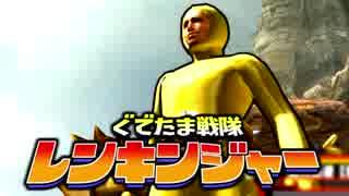 【実況】ぐでたま戦隊レンキンジャー 第9