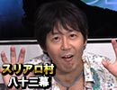 【ゲームクリエイター襲来】麻雀プロの人狼スリアロ村:第八十三幕(上)