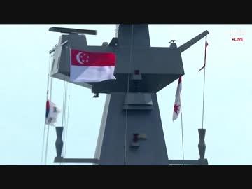 シンガポールが太極旗を半旗にして弔意を示す 2018韓国国際観艦式