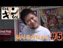 万事屋キンちゃん #5