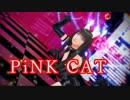 【そばかす式】PiNK CAT【ぐやきゃっと】