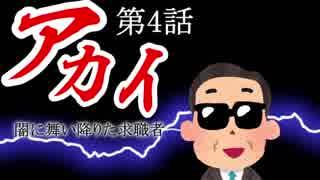 アカイ ~闇に舞い降りた求職者~【第4話】