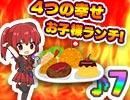 【#7食目】イロナスクッキング!鈴木美咲さんの4つの幸せお子様ランチをお届け!①【お子様ランチ編】