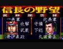 SFC版「信長の野望-武将風雲録」普通に天下統一【弟ひとり...