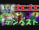 【遊戯王ADS】ゴエゴエ・テンペスト入り忍者【YGOPRO】
