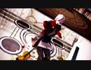 【Fate/MMD】音楽家マザーグース【タットモーション】