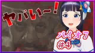 【富士葵】悲鳴だらけのかくれんぼバイオ7