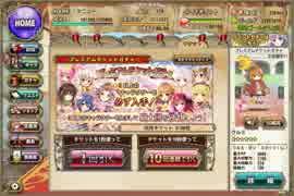 【花騎士】プレチケ100枚で虹狙い6&金確