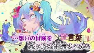 【ニコカラ】愛言葉Ⅲ -3【Off Vocal】