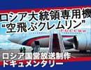"""失敗は決して許されない…『ロシア大統領専用機""""空飛ぶクレムリン""""』特殊航空団の情熱"""