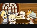 【けものフレンズ】箱庭劇場「さん?」第2話 ろっじ