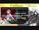 【艦これアレンジ】Valiant【2018初秋イベメインテーマ×UK Hardcore】
