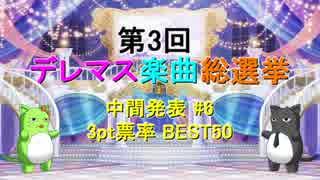 【中間発表 #6】第3回 デレマス楽曲総選挙