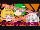 【ゆっくり達の】ウミガメのスープ Question9 出題編【まさかの歴史的快挙の謎】