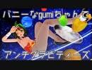 【MMD】バニーなgumiちゃんでアンチグラビティーズ【月に連れてって♪】