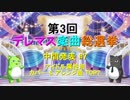 【中間発表 #7】第3回 デレマス楽曲総選挙【アイドル属性別 カバー & アレンジ...