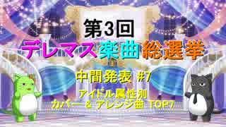 【中間発表 #7】第3回 デレマス楽曲総選挙
